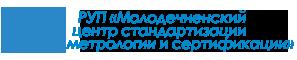 РУП «Молодечненский центр стандартизации, метрологии и сертификации»